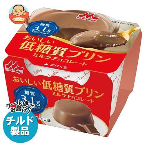 送料無料 【チルド(冷蔵)商品】森永乳業 おいしい低糖質プリン ミルクチョコレート 75g×10個入