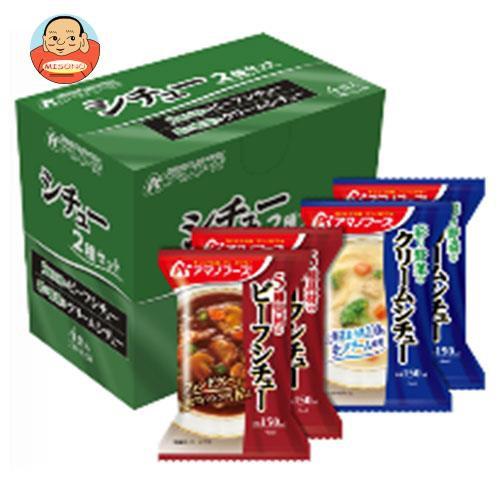 送料無料 アマノフーズ フリーズドライ シチュー 2種セット 4食×3箱入