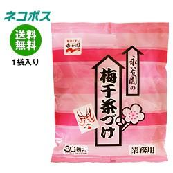 【全国送料無料】【ネコポス】 永谷園 業務用梅干し茶づけ (3.5g×30袋)×1袋入