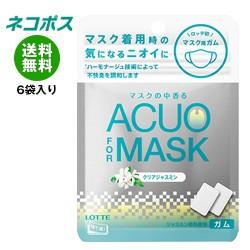 【全国送料無料】【ネコポス】ロッテ ACUO(アクオ) for マスク 23g×6袋入