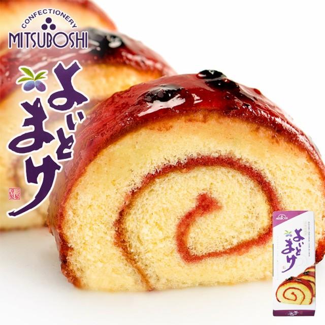 日本一食べずらいでも、食べるとうまい! 三星 よいとまけ(1本入り) 北海道 ハスカップ スイーツ ロールカステラ 洋菓子 お土産 手土産