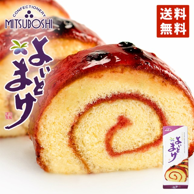 日本一食べずらいでも、食べるとうまい! 三星 よいとまけ(1本入り) 送料無料 北海道 ハスカップ スイーツ ロールカステラ 洋菓子 お土