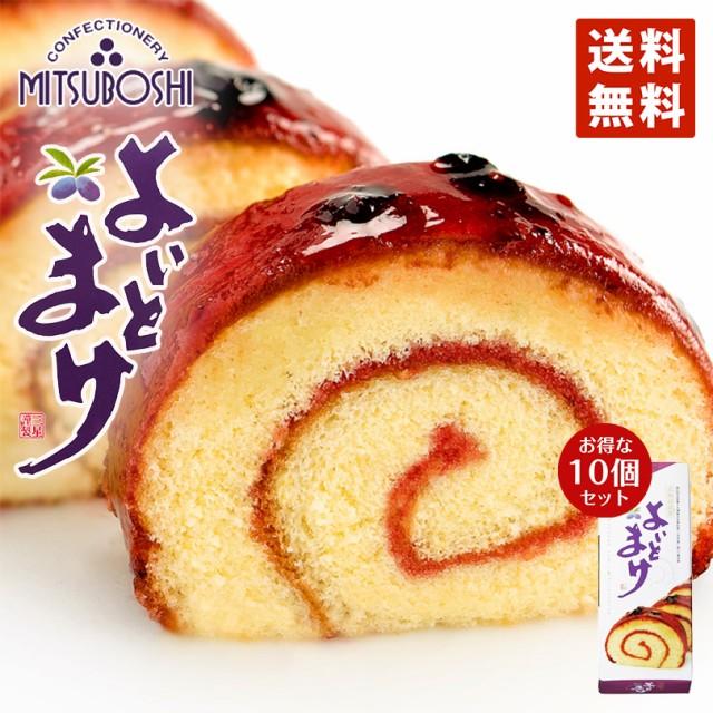 日本一食べずらいでも、食べるとうまい! 三星 よいとまけ(1本入り)×10個セット 送料無料 北海道 ハスカップ スイーツ ロールカステラ