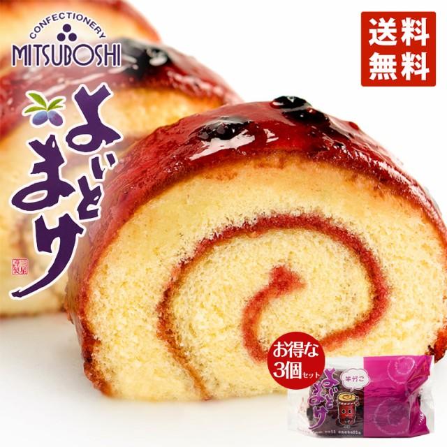 日本一食べずらいでも、食べるとうまい! 三星 よいとまけ半分こ×3個セット 送料無料 北海道 ハスカップ スイーツ ロールカステラ 洋菓