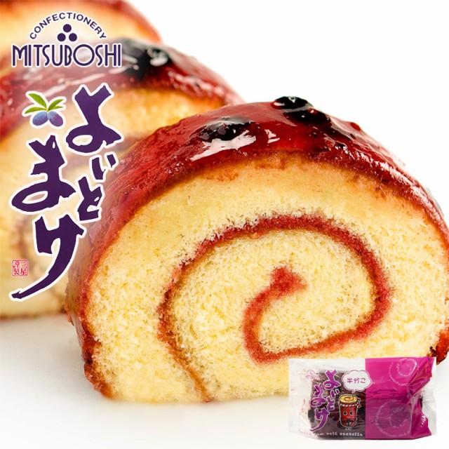 日本一食べずらいでも、食べるとうまい! 三星 よいとまけ半分こ 北海道 ハスカップ スイーツ ロールカステラ 洋菓子 お土産 手土産 贈り