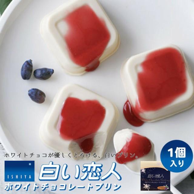 白い恋人 ホワイトチョコレートプリン1個入 送料無料 メール便 石屋製菓 北海道 人気 プリン ホワイトチョコレート ハスカップ 常温保存