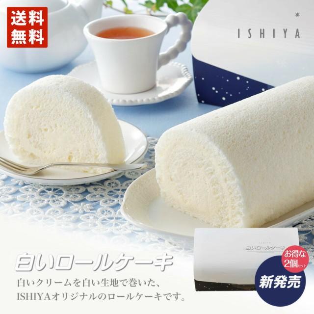 石屋製菓 白いロールケーキ ×2個セット 送料無料 北海道 お土産 おみやげ ISHIYA お中元 ギフト 贈り物 プレゼント お返し お祝い お年
