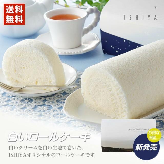 石屋製菓 白いロールケーキ ×3個セット 送料無料 北海道 お土産 おみやげ ISHIYA お中元 ギフト 贈り物 プレゼント お返し お祝い お年