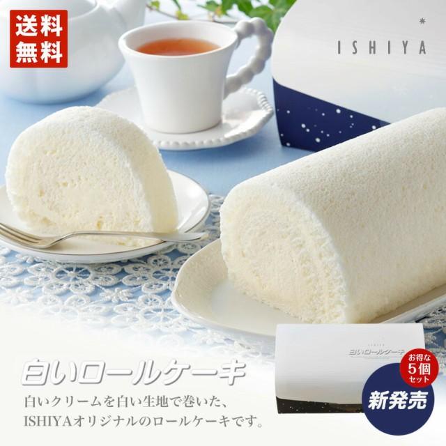 石屋製菓 白いロールケーキ ×5個セット 送料無料 北海道 お土産 おみやげ ISHIYA お中元 ギフト 贈り物 プレゼント お返し お祝い お年