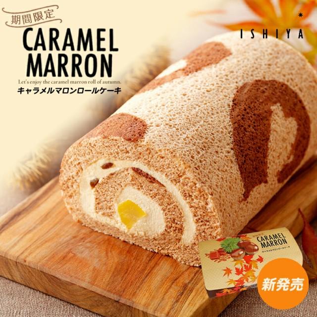 石屋製菓 キャラメルマロンロールケーキ 北海道 お土産 おみやげ お中元 ギフト 贈り物 プレゼント お返し お祝い お年賀 ホワイトデー