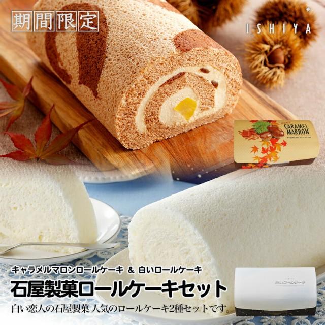 石屋製菓 白いロールケーキ × キャラメルマロンロールケーキ ロールケーキセット 北海道 お土産 おみやげ ISHIYA お中元 ギフト 贈り物