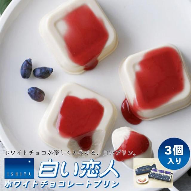 白い恋人 ホワイトチョコレートプリン 3個入 石屋製菓 北海道 人気 プリン ホワイトチョコレート ハスカップ 常温保存 お菓子 スイーツ