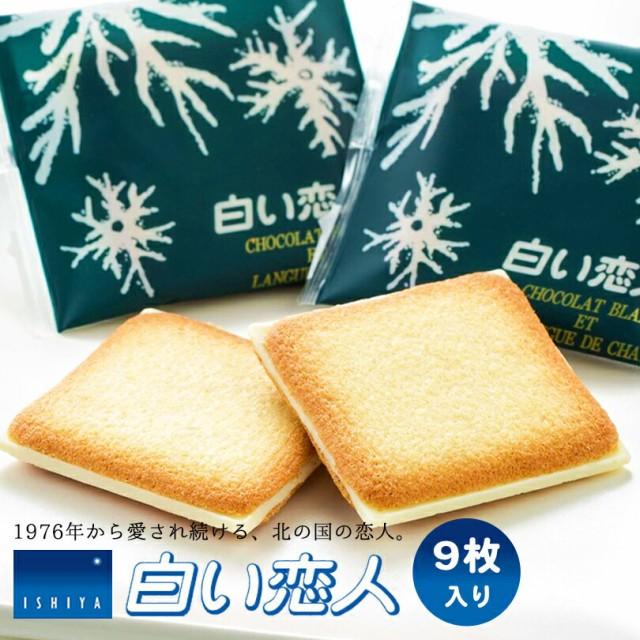 白い恋人 9枚入 石屋製菓 クッキー ラングドシャ チョコ 北海道 お土産 ギフト 贈り物 プレゼント お返し お祝い お年賀 ホワイトデー お