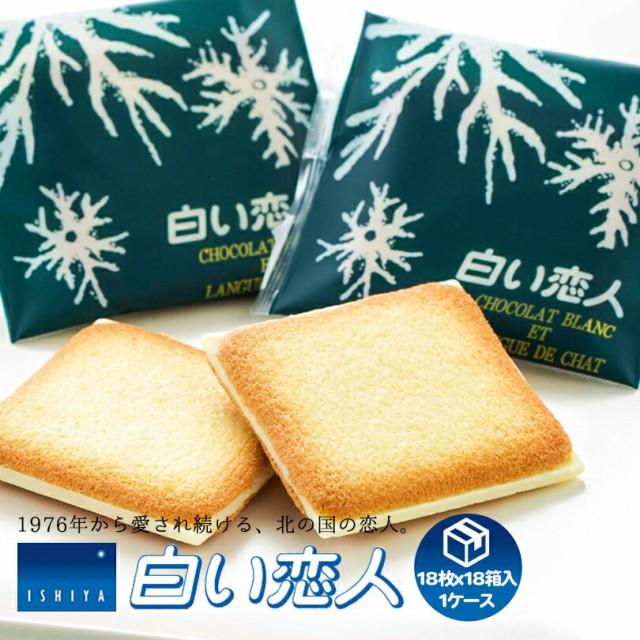 白い恋人 ホワイト 18枚入x18箱 1ケース 石屋製菓 バレンタイン 北海道 人気 ラングドシャ クッキー ホワイトチョコレート チョコレート