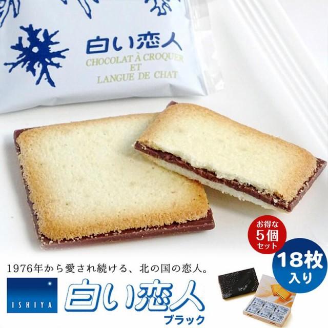 白い恋人 18枚入 ブラック×5個セット 石屋製菓 クッキー ラングドシャ チョコ 北海道 お土産 ギフト 贈り物 プレゼント お返し お祝い