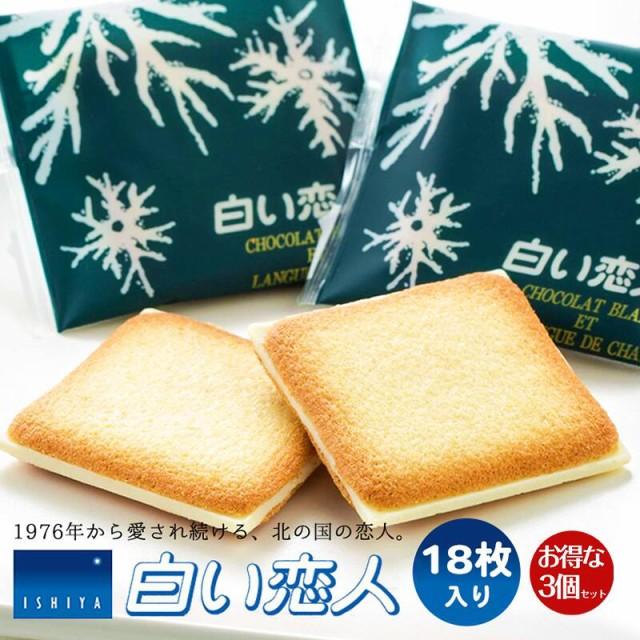白い恋人 18枚入 ホワイト×3個セット 石屋製菓 クッキー ラングドシャ チョコ 北海道 お土産 ギフト 贈り物 プレゼント お返し お祝い