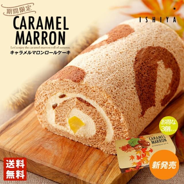 石屋製菓 キャラメルマロンロールケーキ 3個セット 北海道 お土産 おみやげ お中元 ギフト 贈り物 プレゼント お返し お祝い お年賀 ホワ