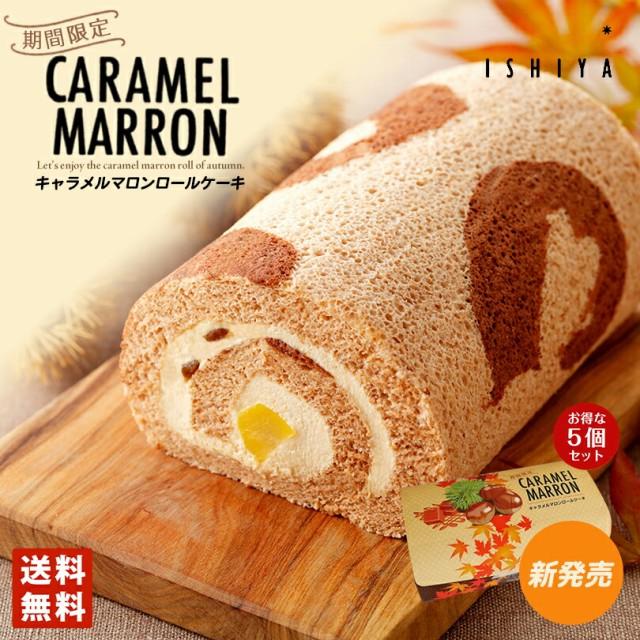 石屋製菓 キャラメルマロンロールケーキ 5個セット 北海道 お土産 おみやげ お中元 ギフト 贈り物 プレゼント お返し お祝い お年賀 ホワ