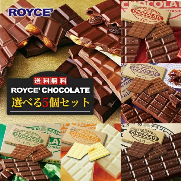 ロイズ 板チョコ 選べる5個セット 送料無料 北海道 人気 チョコ ロングセラー お土産 プレゼント ミルクチョコ ホワイトデー