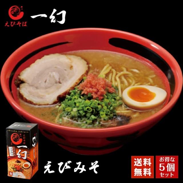えびそば 一幻 えびみそ 2食入 5箱セット 北海道 お土産 味噌 ラーメン えび 海老 ご当地 人気 本格ラーメン ギフト