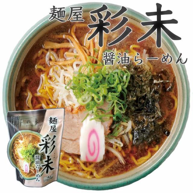 彩未 醤油ラーメン 北海道 札幌 人気 名店 生麺 お土産 手土産 自宅で ギフト