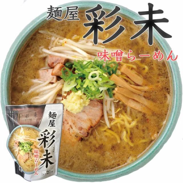 彩未 味噌ラーメン 北海道 札幌 人気 名店 生麺 お土産 手土産 自宅で ギフト