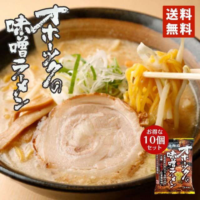 オホーツクの味噌ラーメン 乾燥麺 1食入×10個セット 送料無料 インスタントラーメン