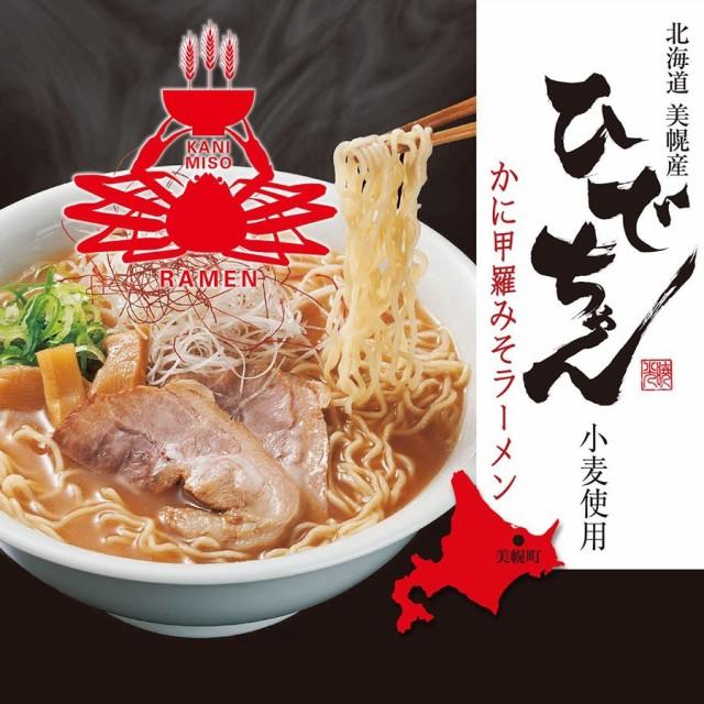 ひでちゃん小麦 かに甲羅みそラーメン 2食入 北海道 美幌産 ひでちゃん かに 味噌 生麺 マルワ製麺 お土産 手土産 プレゼント