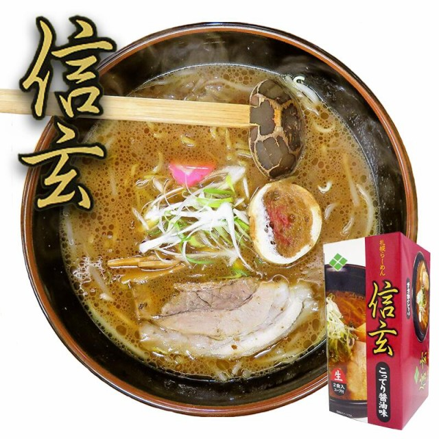 札幌ラーメン 信玄 こってり醤油味 2食入 北海道 札幌 人気 名店 生麺 お土産 手土産 自宅で ギフト