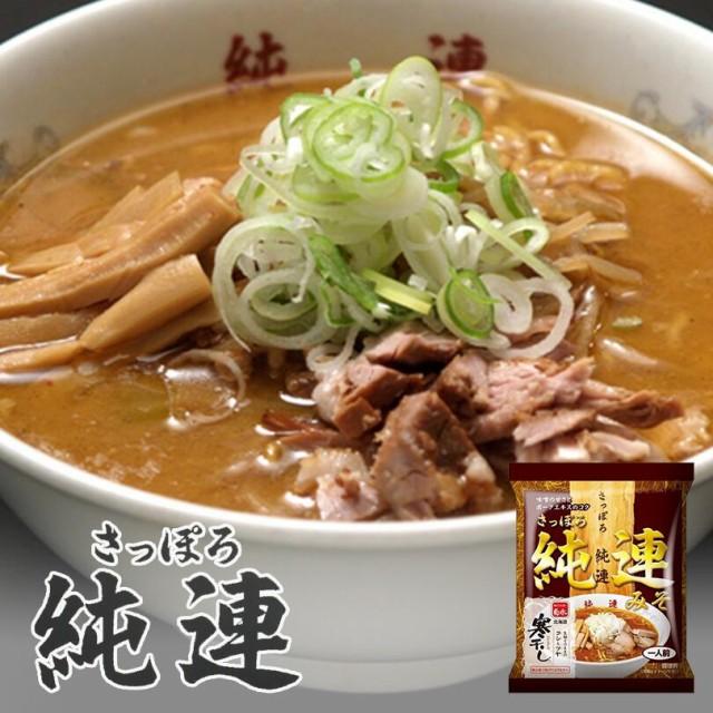 菊水 純連みそ 寒干し 1食入 北海道 札幌 人気 名店 乾麺 お土産 手土産 自宅で ギフト