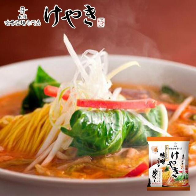 菊水 けやき みそ1食 寒干し 北海道 札幌 人気 名店 乾麺 お土産 手土産 自宅で ギフト