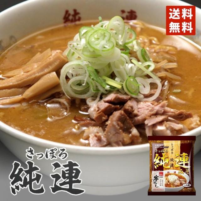 菊水 純連みそ 寒干し 1食入 メール便 北海道 札幌 人気 名店 乾麺 お土産 手土産 自宅で ギフト