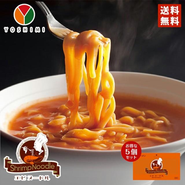 YOSIMI エビヌードル 2食入り 5個セット 送料無料 北海道 お土産 西山製麺 生麺 自宅で本格生ラーメン 西山ラーメン 平打ち麺