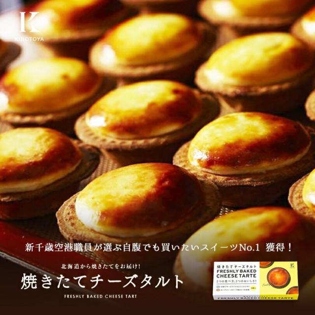 きのとや 焼きたてチーズタルト 3個入 人気 お土産 お取り寄せ スイーツ 新千歳空港 第1位 チーズムース クッキー 誕生日 個包装 贈り物