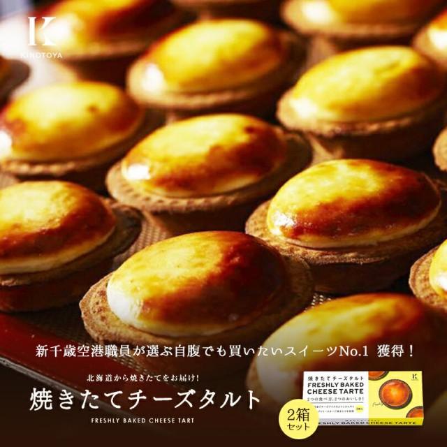 きのとや 焼きたてチーズタルト 3個入×2箱セット 人気 お土産 お取り寄せ スイーツ 新千歳空港 第1位 送料無料 チーズムース クッキー