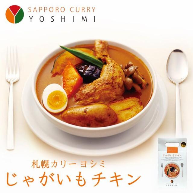 YOSHIMI スープカレー じゃがいもチキン 札幌 有名 スープカレー お土産 プレゼント ギフト
