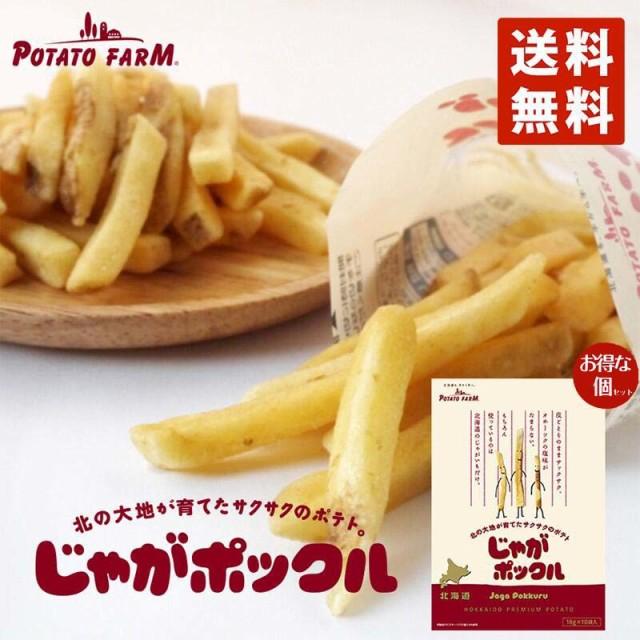 じゃがポックル 10袋入り×8個セット 送料無料 北海道 人気 じゃがいも 北海道産 ロングセラー お菓子 カルビー 小袋 / じゃがぽっくる