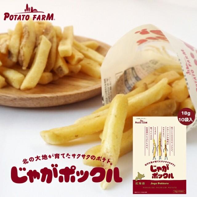 じゃがポックル 18g×10袋入り 北海道 人気 じゃがいも 北海道産 ロングセラー お菓子 カルビー 小袋 じゃがぽっくる ジャガポックル