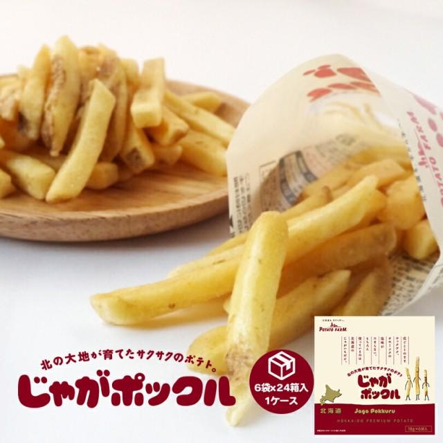 じゃがポックル 18g×6袋入り 24箱 1ケース 北海道 人気 じゃがいも 北海道産 ロングセラー お菓子 カルビー 小袋 / じゃがぽっくる ジ