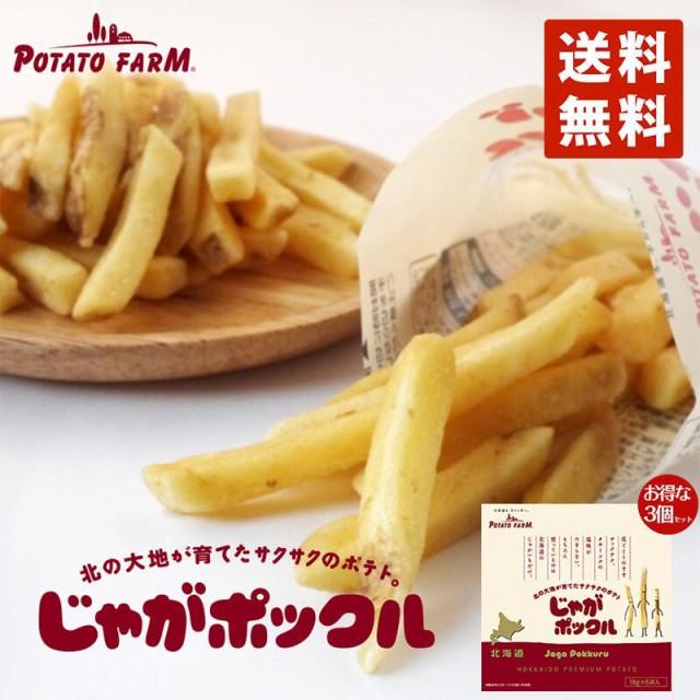 じゃがポックル 18g 6袋入り×3個セット 送料無料 北海道 人気 じゃがいも 北海道産 ロングセラー お菓子 カルビー 小袋 / じゃがぽっく