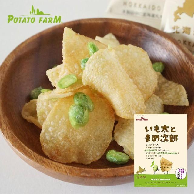 いも太とまめ次郎 北海道 人気 枝豆 フリーズドライ ポテトチップス 北海道産 丸大豆 しょうゆ おつまみ お土産 お菓子