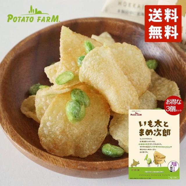いも太とまめ次郎 14g×6袋入 送料無料 3個セット 北海道 人気 枝豆 フリーズドライ ポテトチップス 北海道産 丸大豆 しょうゆ おつまみ