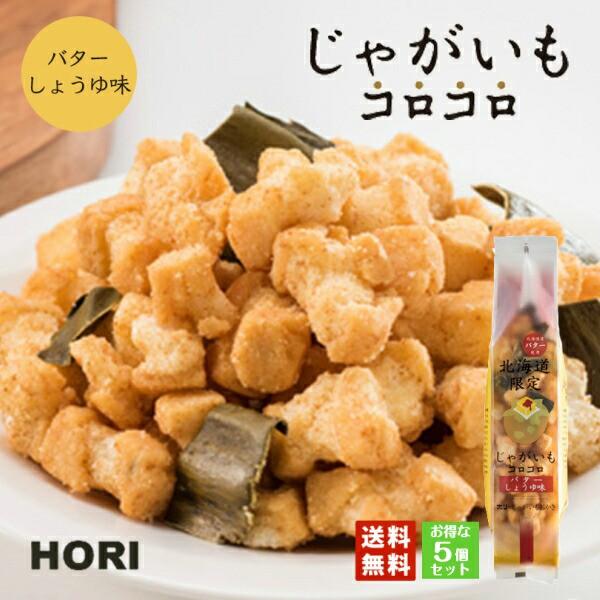 HORI(ホリ) じゃがいもコロコロ バターしょうゆ味×5個セット送料無料 北海道産 おやつ お菓子 おかき もち米 おつまみ お茶請け お土産