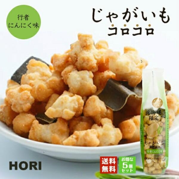 HORI(ホリ) じゃがいもコロコロ 行者にんにく味×5個セット 送料無料 北海道産 おやつ お菓子 おかき もち米 おつまみ お茶請け お土産