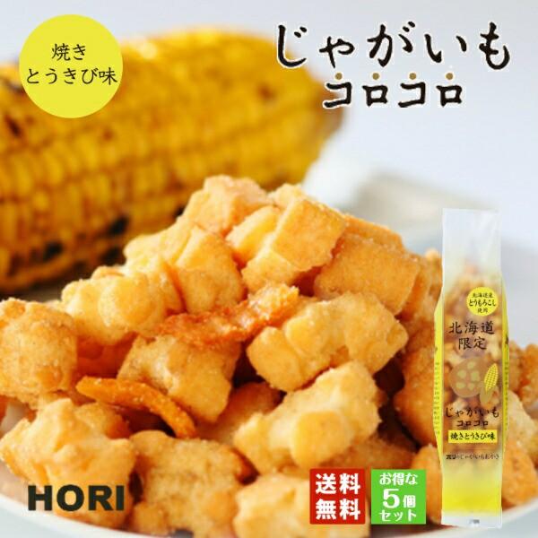 HORI(ホリ) じゃがいもコロコロ 焼きとうきび味×5個セット 送料無料 北海道産 おやつ お菓子 おかき もち米 おつまみ お茶請け お土産