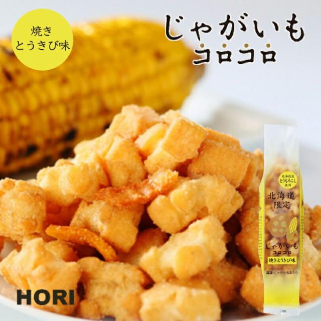 HORI(ホリ) じゃがいもコロコロ 焼きとうきび味 北海道産 おやつ お菓子 おかき もち米 おつまみ お茶請け お土産