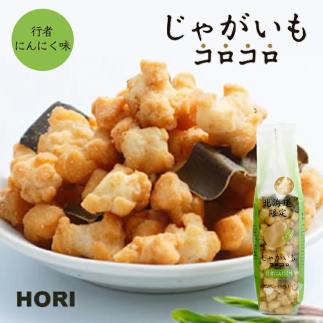 HORI(ホリ) じゃがいもコロコロ 行者にんにく味 北海道産 おやつ お菓子 おかき もち米 おつまみ お茶請け お土産