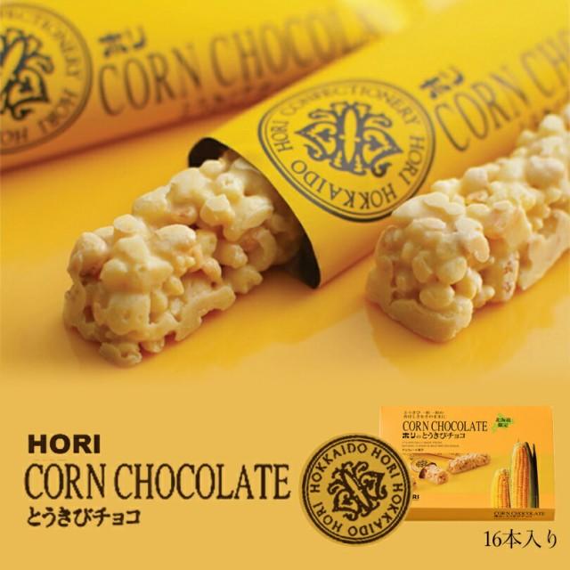HORI(ホリ) とうきびチョコ 16本入 北海道 お菓子 おやつ お土産 とうもろこし 個包装