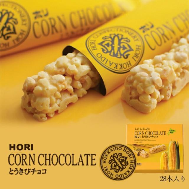 HORI(ホリ) とうきびチョコ 28本入 北海道 お菓子 おやつ お土産 とうもろこし 個包装