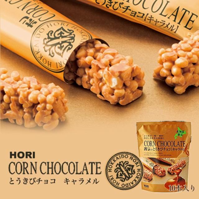 HORI(ホリ) とうきびチョコ キャラメル 10本入 北海道 お菓子 おやつ お土産 とうもろこし 個包装